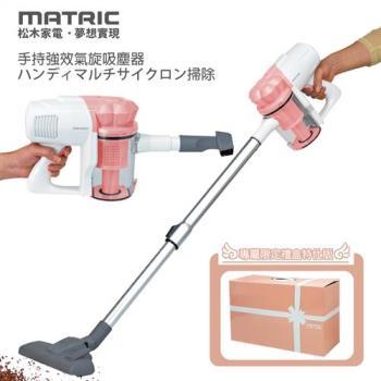 MATRIC松木家電手持強效氣旋吸塵器MG-VC0517