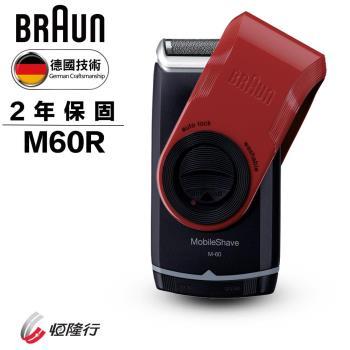 BRAUN德國百靈 M系列電池式輕便電鬍刀M60R(福利品)