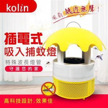 kolin歌林 光觸媒吸入式捕蚊燈KEM-EH263