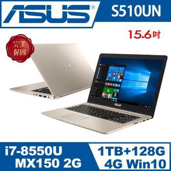 ASUS華碩 S510UN VivoBook S 15.6吋輕薄窄邊四核筆電 冰柱金