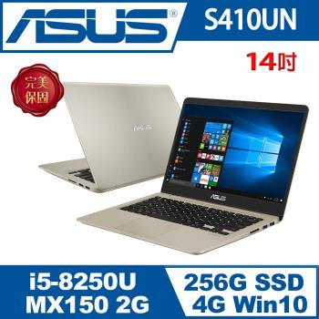 ASUS VivoBook 14吋窄邊獨顯效能筆電i5-8250U/4G/256G/MX 150 2G/Win10 S410UN-0151A8250U