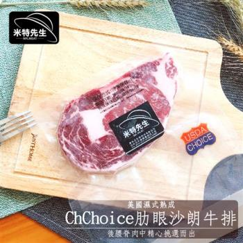 米特先生 美國濕式天然酵素熟成Choice肋眼沙朗牛排12包(200公克/片/包)