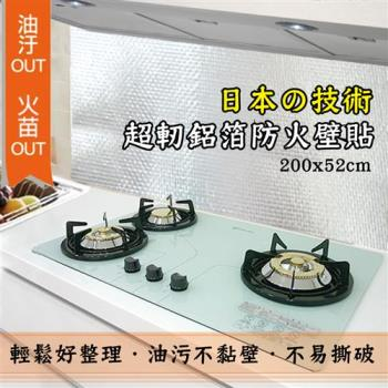 金德恩 日本超軔鋁箔防火壁貼 200x52cm