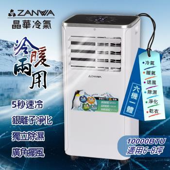 ZANWA晶華 5-7坪 六機一體 超極冷暖型 清淨除溼 移動式冷氣機 10000BTU(ZW-1360CH)