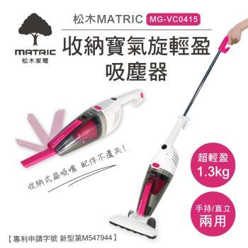 MATRIC松木家電收納寶氣旋輕盈吸塵器(MG-VC0415)