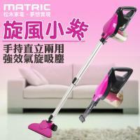 MATRIC松木紫艷旋風2合1手持直立吸塵器(MG-VC1209)