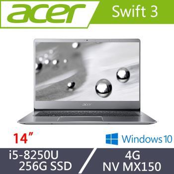 Acer宏碁 Swift 3 效能筆電 SF314-54G-51F3 14吋/i5-8250U/4G/256G SSD/NV MX150