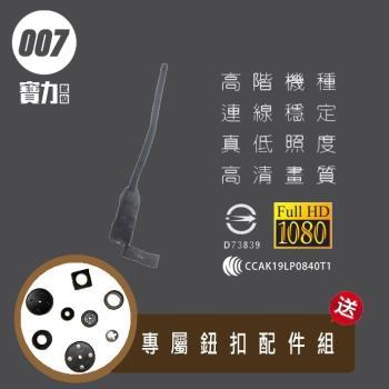【寶力數位】DIY C 針孔攝影機 1080P 真低照度 高清畫質 遠程監看 無線 wifi 網路攝影機 監視器 微型攝影機 密錄器