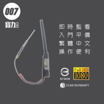 【寶力數位】DIY B 針孔攝影機 1080P 低照度 遠端 手機監看 繁體中文 遠程監看 無線 wifi 網路攝影機 監視器 微型攝影機 密錄器