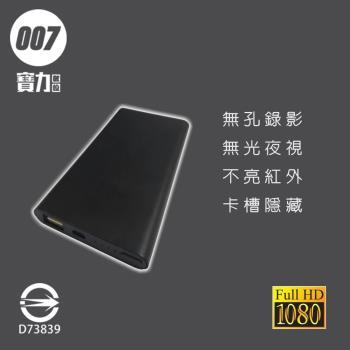 【007】A9 行動電源 1080P 二代省電IC 可錄15小時版 低照度 針孔攝影機 主機隱藏 錄影筆 監視器 微型攝影機 密錄器 秘錄器