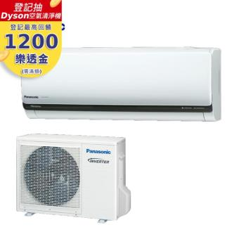 加贈安裝保固1年★Panasonic國際冷氣 8坪 1級變頻分離式冷暖冷氣CS-LX50BA2/CU-LX50BHA2