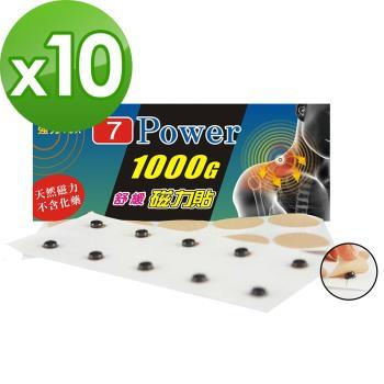7Power-MIT舒緩磁力貼1000G -肩頸手足適用(10枚/包 ,共10包)