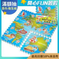 LOG樂格 環保幼兒遊戲巧拼墊 -環遊世界 (60X60cmX厚2cmX4片) 拼接墊/爬行墊