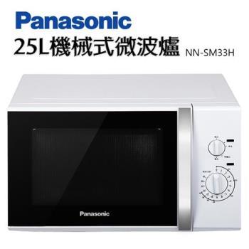 【Panasonic 國際牌】25L機械式微波爐 (NN-SM33H)