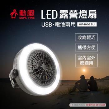 勳風風扇 USB可掛式LED燈露營風扇 HF-B062U