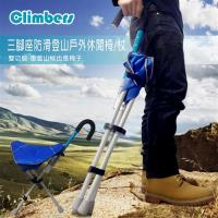 金德恩 台灣製造 三腳座防滑登山戶外休閒椅/輔助椅/休閒杖/登山杖/ABS防滑底