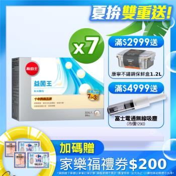 葡萄王-新益菌王粉末顆粒30包*7盒(新一代)
