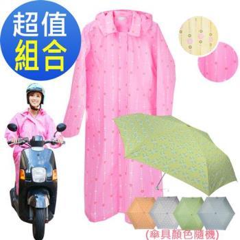 (超值組合) 2mm 繽紛時尚 EVA環保雨衣+粉彩花漾手開傘