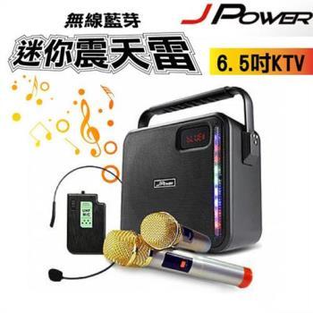 JPOWER J-102 震天雷6.5吋輕巧便攜式行動KTV 藍芽無線麥克風2支