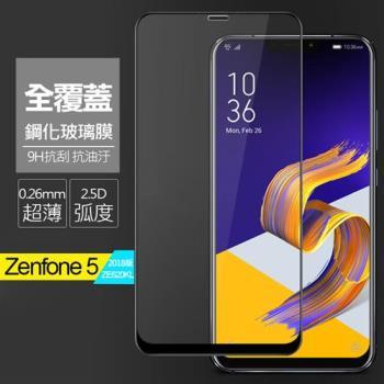 ASUS ZenFone5 ZE620KL (2018版) 6.2吋 全屏全膠 9H玻璃保貼/鋼化膜