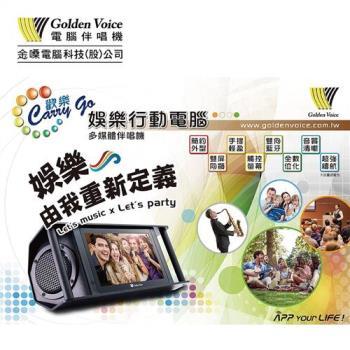GOLDEN VOICE 金嗓電腦科技 藍牙行動式伴唱機 CARRY-GO