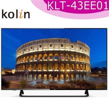 KOLIN歌林 43吋 液晶顯示器+視訊盒 KLT-43EE01-含運不安裝