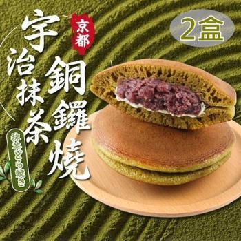 愛上新鮮-宇治抹茶銅鑼燒(8顆/盒) *2盒