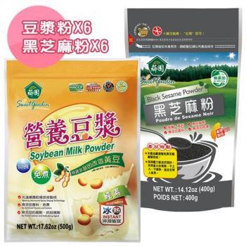 【薌園】熱銷組合 營養豆漿X6袋+黑芝麻粉X6袋