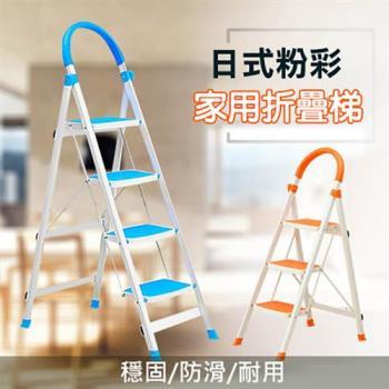 媽媽咪呀 日式粉彩耐重穩固型摺疊梯/家用梯/工作梯/人字梯_三步梯子