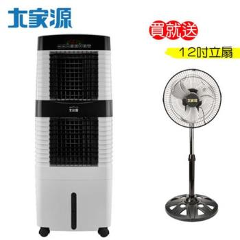 大家源雙渦輪負離子水冷扇50L TCY-8919送12吋360度旋風立扇TCY-8712