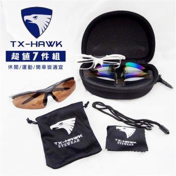 美國TX-HAWK全機能太陽眼鏡全配組(贈防曬袖套)
