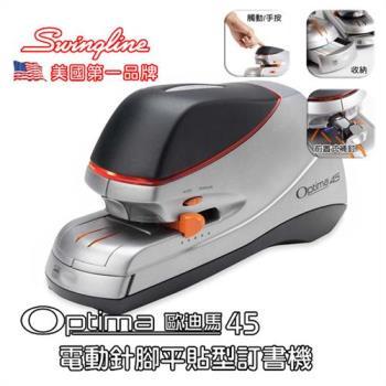 美國 歐迪馬 Swingline Optima 45 平貼型電動訂書機