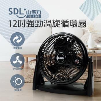 山多力12吋強勁渦旋循環扇SL-1288