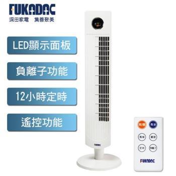 FUKADAC深田微電腦定時遙控大廈扇FF-325(福利品)