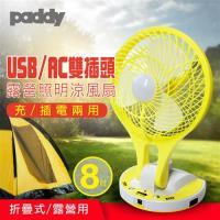 paddy USB/AC 充電/插電2用8吋折疊風扇