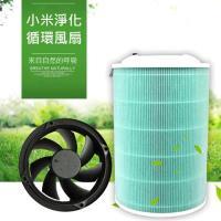 DIY小米濾芯風扇 自製空氣清淨機淨化器 淨化風扇 除霧霾/PM2.5/甲醛/煙味 適用小米濾芯