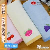 水果繡花剪絨浴巾-藍色葡萄(單條價)  ~.~台灣興隆毛巾製~.~ 柔軟細緻