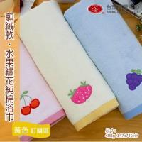水果繡花剪絨浴巾-黃色草莓(單條價)  ~.~台灣興隆毛巾製~.~ 剪絨細軟舒適