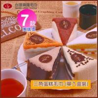 團購7入組*三角蛋糕毛巾(單入盒裝x7) ~.~台灣興隆毛巾製 ~.~