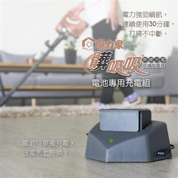 魔力家 -髒吸吸 手持式除螨吸塵器-無線充電款-電池專用充電組