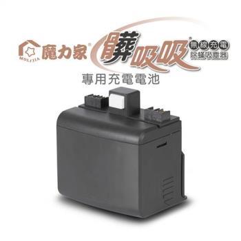 魔力家-髒吸吸 手持式除螨吸塵器-無線充電款-無線充電款專用充電電池