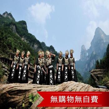 暑假不加價-張家界武漢玻璃橋凰凰古城五星8日(無購物無自費)旅遊