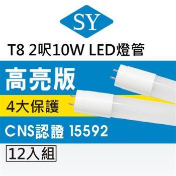 SY 聲億 T8LED 2呎10W 奈米燈管白光CNS 超值12入