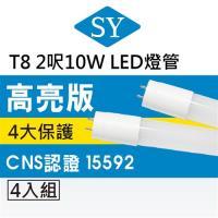 SY聲億 T8LED 2呎10W 奈米燈管白光CNS 超值4入