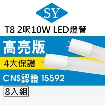 SY聲億 T8LED 2呎10W 奈米燈管白光CNS 超值8入