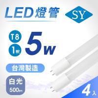 SY聲億 T8高亮版1呎5W LED燈管CNS認證 白光 超值四入