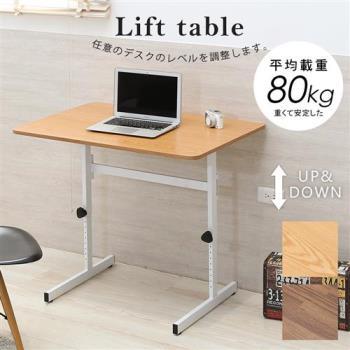 【澄境】90公分可調式升降工作桌-MIT台灣製