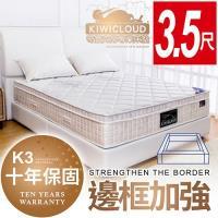 KiwiCloud專業床墊-K3 克倫威爾 獨立筒彈簧床墊-3.5尺加大單人