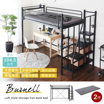 【H&D】伯奈爾系列工業風單人步梯設計雙層鐵床組/高腳床組二件式(床架+泡棉墊)/DIY自行組裝