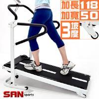 SAN SPORTS 大扶手雙飛輪跑步機(3段坡度)